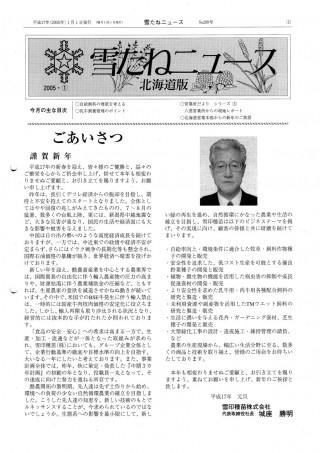 No.299号・北海道版