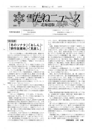 No.300号・北海道版