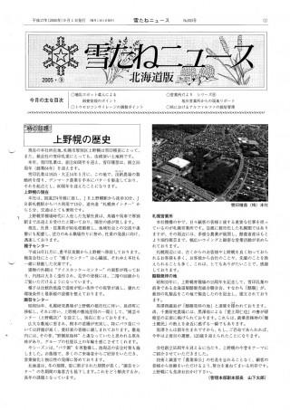No.303号・北海道版