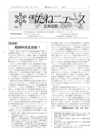 No.304号・北海道版