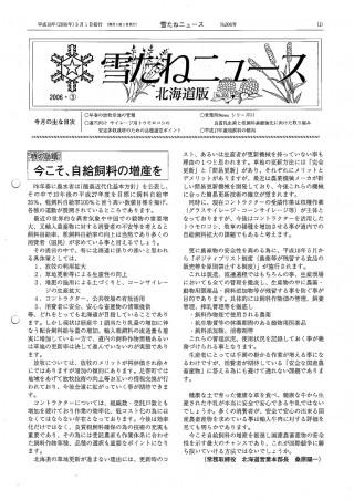 No.306号・北海道版