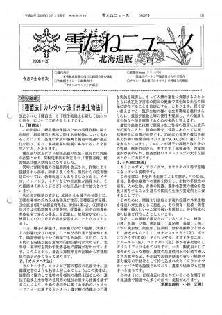 No.307号・北海道版