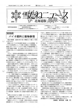 No.308号・北海道版