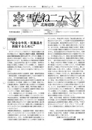 No.310号・北海道版