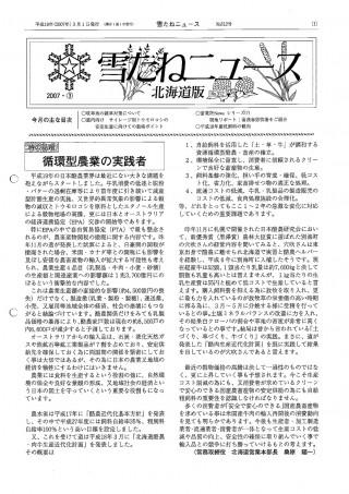 No.312号・北海道版