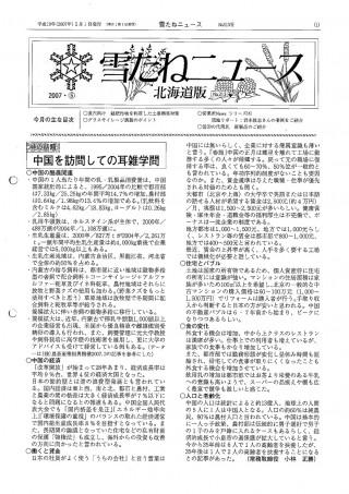No.313号・北海道版