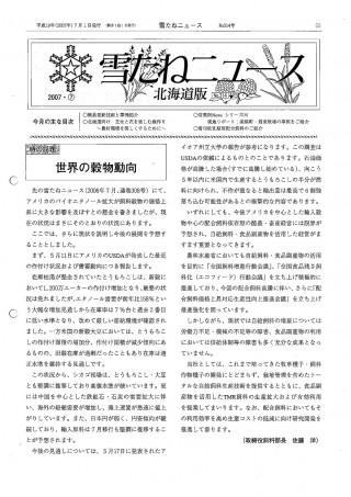 No.314号・北海道版