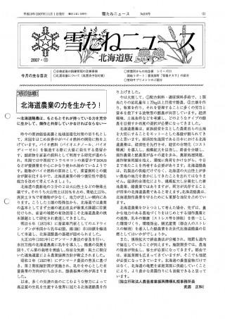 No.316号・北海道版