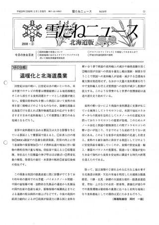 No.318号・北海道版