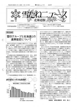 No.319号・北海道版