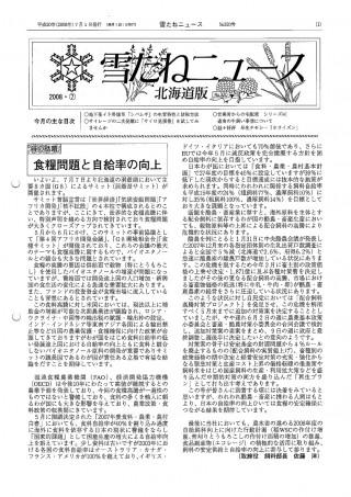 No.320号・北海道版