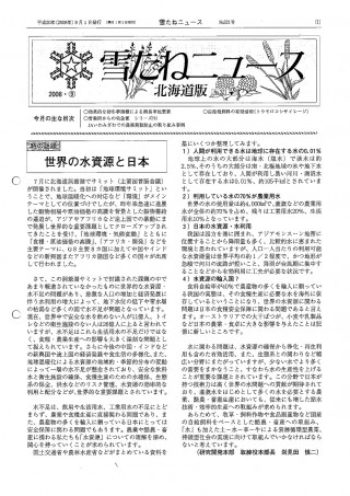 No.321号・北海道版