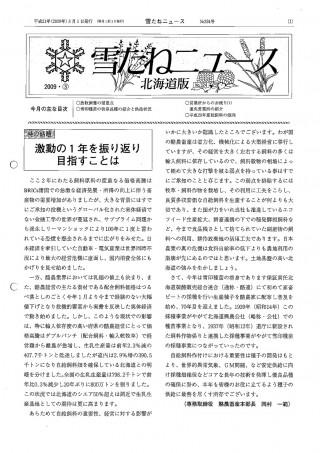 No.324号・北海道版