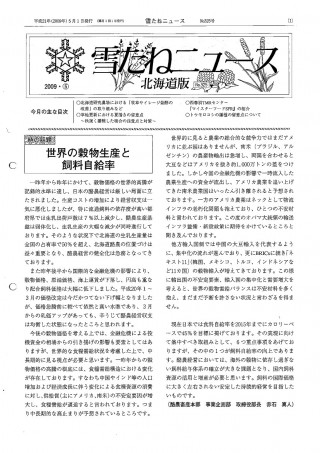 No.325号・北海道版