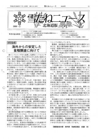 No.326号・北海道版