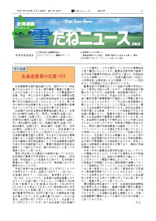 No.331号・北海道版
