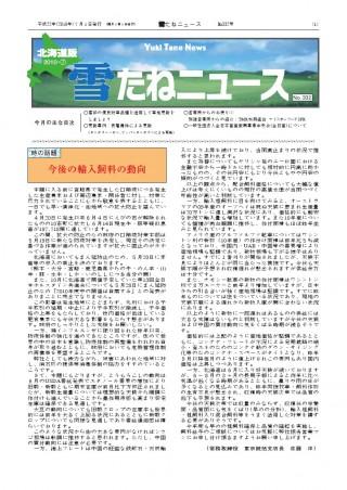 No.332号・北海道版