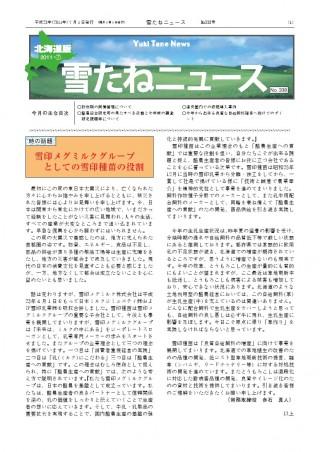 No.338号・北海道版