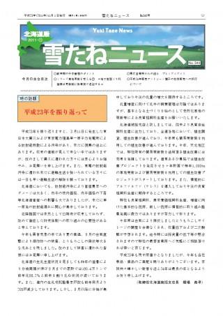 No.340号・北海道版