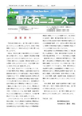No.341号・北海道版