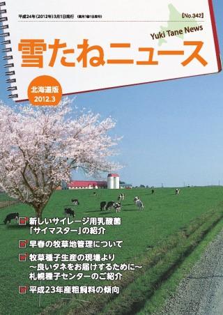 No.342号・北海道版