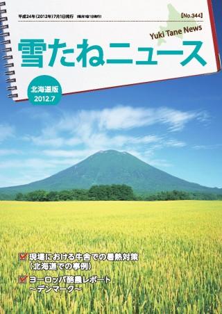 No.344号・北海道版