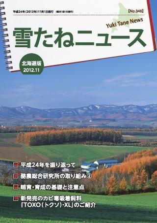 No.346号・北海道版
