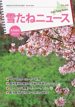 No.349号・北海道版
