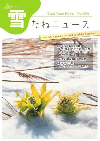 No.354号・北海道版