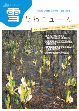 No.355号・北海道版