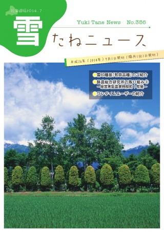 No.356号・北海道版