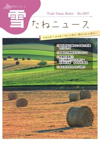 No.357号・北海道版