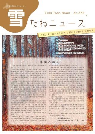 No.358号・北海道版