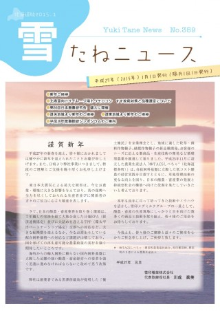 No.359号・北海道版