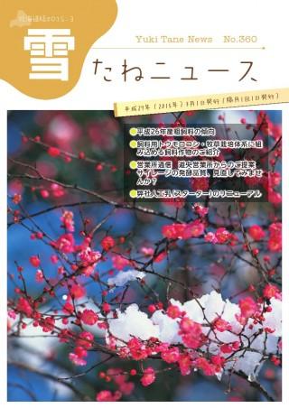 No.360号・北海道版