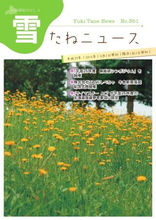 No.361号・北海道版
