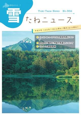 No.362号・北海道版
