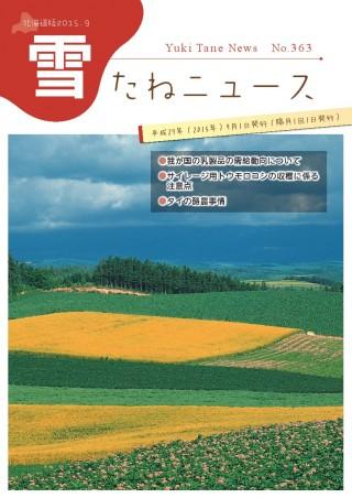 No.363号・北海道版