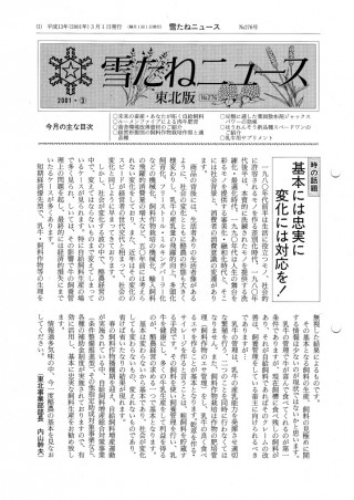 No.276号・東北版