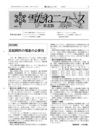 No.286号・東北版